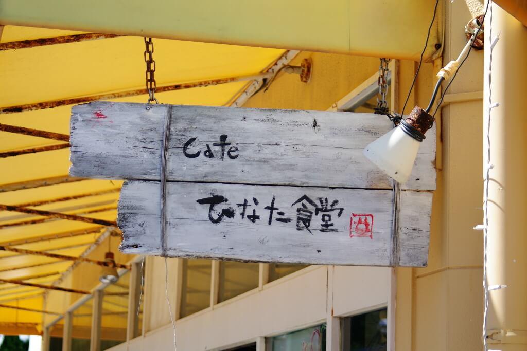 Szyld japońskiej kawiarni